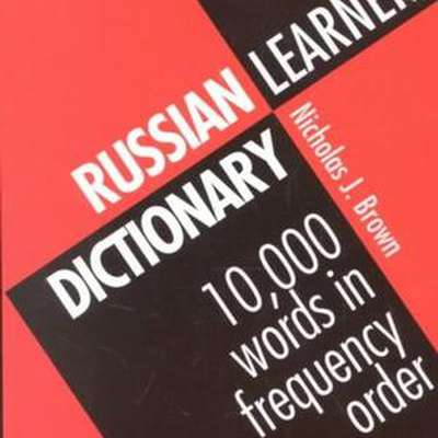 Common Russian Vocabulary